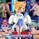 [RJ227615][マジカル☆スウィート] 蟲姦!機械姦! 女体地獄悪夢の狂宴