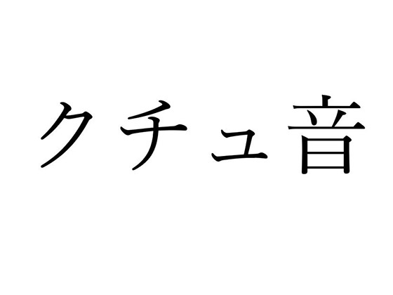 [RJ227670][オコジョ彗星] 【効果音】クチュ音