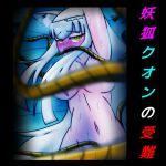 [RJ227861][dimension empire] 妖狐クオンの受難