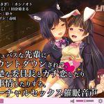 [RJ228028][e-kimochi] 【バイノーラル/催眠】サキュバスな先輩にカウントダウンされて、 清楚な委員長とガチ恋したり諸事情したりする、バーチャルセックス催眠音声