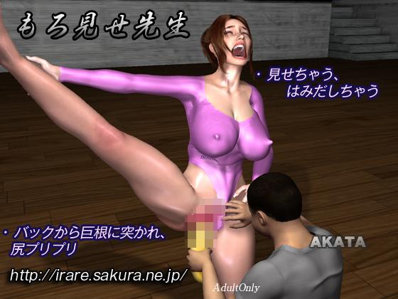 [RJ228254][AKATA] もろ見せ先生