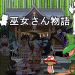 [RJ228553][Pink Melon] 巫女さん物語