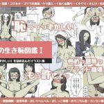 [RJ228601][くすぐらんど] 女の生き恥図鑑I