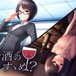[RJ223203][喫茶綴] お酒のすゝめ?
