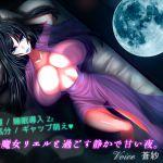 [RJ227050][豚骨ウェーブ] 魔女の囁く月夜