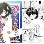 [RJ228732][@どえむたん] VRゲームの世界でロリッ娘NPCにひどいことする本