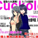 [RJ228936][寝取られマゾヒスト] 月刊Cuckold 7月号