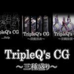 [RJ229078][TripleQ] TripleQ'sCG~三種盛り2018~