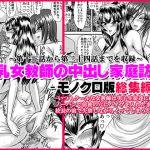 Torrent [RJ229284][Go! Go! Heaven!!] 爆乳女教師の中出し家庭訪問 モノクロ版総集編2
