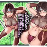 [RJ229287][IRON Y] OLくノ一 どすけべミッション Vol.2 女の武器を駆使する美人OLは罠にかかって獣じみえたあえぎ声をあげた