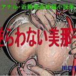 [RJ229322][Mドリーム] SM・アナル・近親相姦短編小説集「逆らわない美那子」