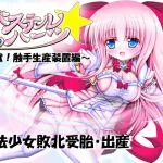 [RJ229327][八月ショクドー] 魔法少女パステル☆ハーツ ~淫獄!触手生産装置編~