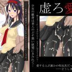 [RJ229673][あとりえ牡丹] 虚ろ愛4 〜少女の献身は老人のどす黒い欲望にまみれて〜