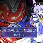 [RJ229694][ULTRA ○NE] 魔法戦士淫獄篇3 Vol.1