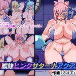 [RJ229702][ふぇてぃっしゅ] 電姫戦隊ピンクサターナアクアール
