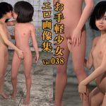 [RJ229851][ポザ孕] お手軽少女エロ画像集Vol.038