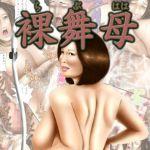 [RJ229887][Rain Shot] 裸舞母(らぶはは)風呂上がりの母と欲情息子