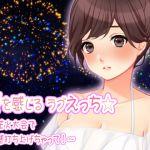[RJ229940][ぱーぷるん] 夏を感じるラブえっち☆~花火大会で快感打ち上げちゃって!~