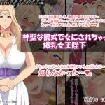 [RJ230115][White croaker] 神聖な儀式で女にされちゃった爆乳女王陛下