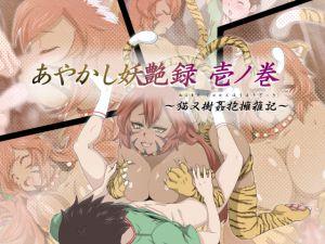 [RJ230160][峯寿庵] あやかし妖艶録~猫又樹姦抱擁雑記~