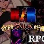 [RJ224638][プルート] R/R-全宇宙グルメ化計画-
