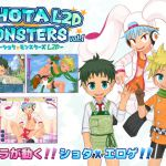 [RJ229384][砂糖加糖] SHOTAxMONSTERS L2D vol.1