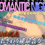 [RJ229987][A-Nest] Romantic Night ~七つの玉より君のタマ~