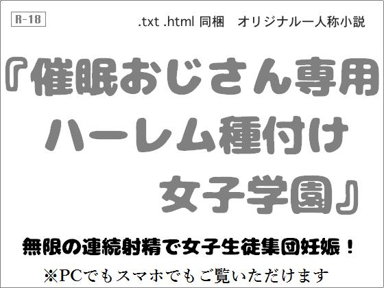 [RJ230454][wordworks] 催眠おじさん専用ハーレム種付け女子学園