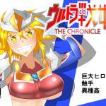 [RJ230627][巻○製菓] ウルトラ戦姫 THE CHRONICLE
