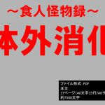 [RJ231701][イオ・リバーサイド] 食人怪物録~体外消化~
