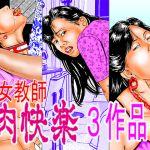 [RJ232335][角雨和八] 女教師 肉快楽3作品