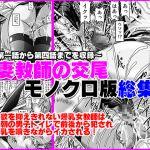 [RJ232544][Go! Go! Heaven!!] 人妻教師の交尾 モノクロ版総集編