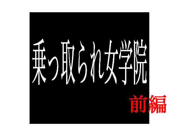 [RJ233411][出羽健書蔵庫] 乗っ取られ女学院 前編