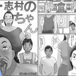 [RJ233442][ぜんまいこうろぎ] 続・志村のおばちゃん