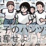 [RJ233550][少女愛玩倶楽部] 女子のパンツを強奪せよ