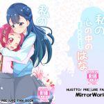 [RJ232044][MirrorWorld] 私の心の中のはな