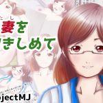 [RJ233063][ProjectMJ] 人妻を抱きしめて
