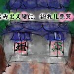 [RJ233807][小春日和は春じゃないヨ?] 染みだス闇に、紛れル悪意・・・。
