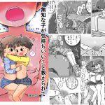 [RJ233812][うめっこ堂] 無知な子が気持ちいいこと教えられてオナニー魔になっちゃう漫画