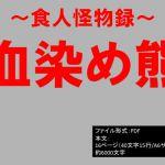 [RJ233903][イオ・リバーサイド] 食人怪物録~血染め熊~