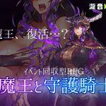 [RJ234152][瀧音MELO] 魔王と守護騎士