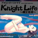[RJ234407][Black Shadow] Knight Life ~騎士生活~ Part1 村娘編