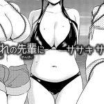 [RJ234897][男の子と女の子] 憧れの先輩に ~はだかの乱交ビーチ!~