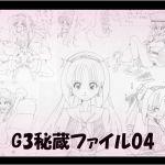 [RJ234898][e] G3秘蔵ファイル04