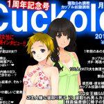 [RJ234961][寝取られマゾヒスト] 月刊Cuckold 9月号 1周年記念号