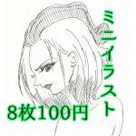 [RJ235047][ディクリムゾント・ワルス] 100円ミニイラスト集1
