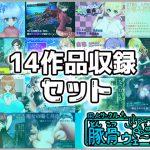[RJ235203][豚骨ウェーブ] 【音声作品】14作品収録セット