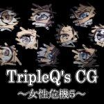 [RJ235259][TripleQ] TripleQ'sCG~女性危機5~
