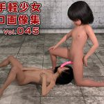 [RJ235872][ポザ孕] お手軽少女エロ画像集Vol.045