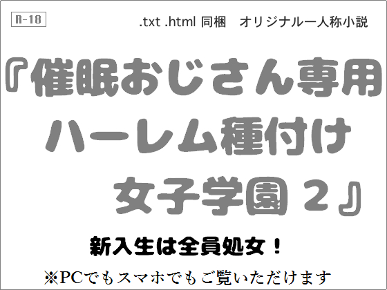 [RJ235928][wordworks] 催眠おじさん専用ハーレム種付け女子学園2